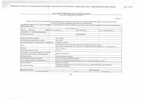 Продажа участка, Гремячинск, Прибайкальский район, Мкр Лесное - Фото 2