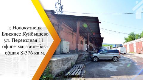 Продается Нежилое помещение. , Новокузнецк город, Переездная улица 11 - Фото 1