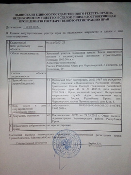 Участок ИЖС, Тарханкут, с.Снежное 10 сот - Фото 3