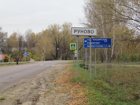 Продается земельный участок в с. Б.Руново Каширского района - Фото 1