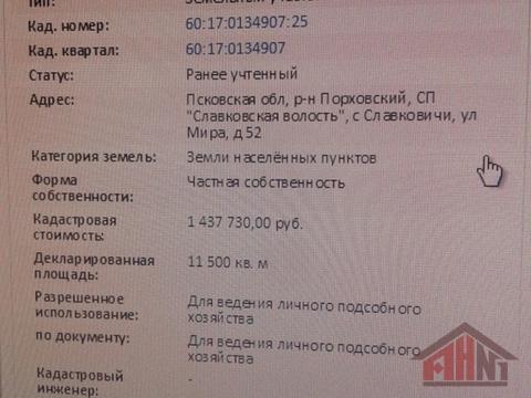 Продажа участка, Псков, Славковичи