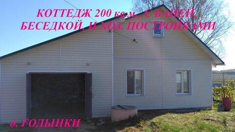 Объявление №51490982: Продажа дома. Смолиговка