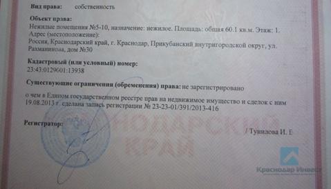 Продажа офиса, Краснодар, Улица Рахманинова - Фото 2