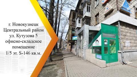 Продается Нежилое помещение. , Новокузнецк город, улица Кутузова 5 - Фото 1