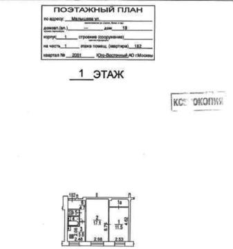Продается 2-х комн. квартира: г. Москва, ул. Малышева, д.18, корп.1 - Фото 2