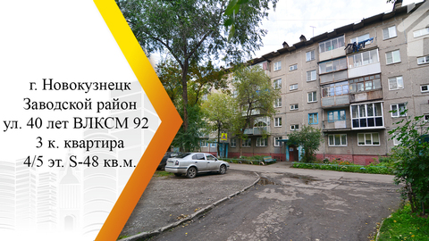 Продам 3-к квартиру, Новокузнецк город, улица 40 лет влксм 92 - Фото 1