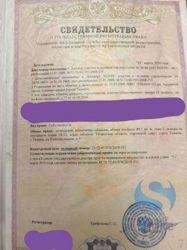 Продажа офиса, Тюмень, Ул. Комсомольская - Фото 1