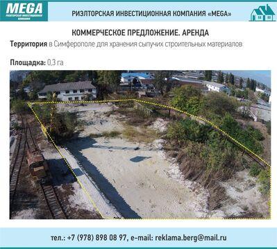 Территория для хранения сыпучих в Симферополе - Фото 2