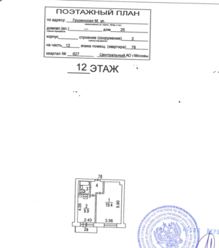Продается 4-х комнатная квартира: г. Москва, ул. Ефремова, д.10, к.1 - Фото 2