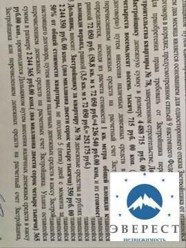 Продажа квартиры, Ростов-на-Дону, Семашко пер. - Фото 1