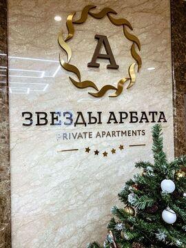 Апартамент №406/1 в премиальном комплексе Звёзды Арбата - Фото 4