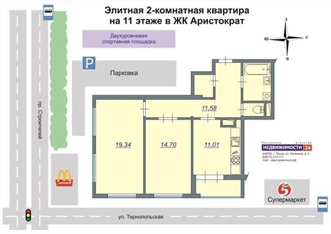 Элитная 2 комн квартира высшего уровня на 11 этаже в ЖК Аристократ! - Фото 1