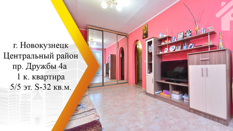 Продам 1-к квартиру, Новокузнецк город, проспект Дружбы 4а - Фото 1