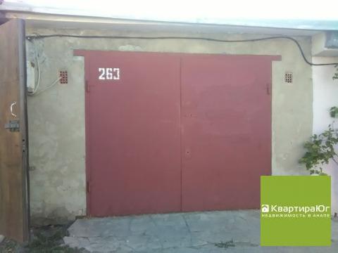 Продажа гаража, Анапа, Анапский район, Омелькова/Владимирская - Фото 1