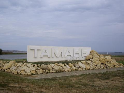 Сдам благоустроенные номера в Тамани, Отдых Черное море Тамань. - Фото 2