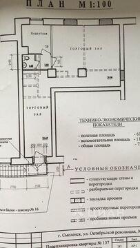 Продажа торгового помещения, Смоленск, Ул. Октябрьской Революции - Фото 2