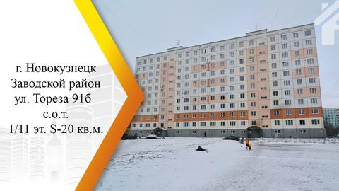 Продам комнату в 5-к квартире, Новокузнецк город, улица Тореза 91б - Фото 1