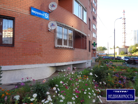 Продается однокомнатная квартира в г.Троицк (Новая Москва) - Фото 4
