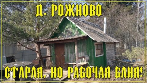 Уютный, небольшой особнячок - 52,8 кв.м, на 40 сотках, в д. Рожново - Фото 2