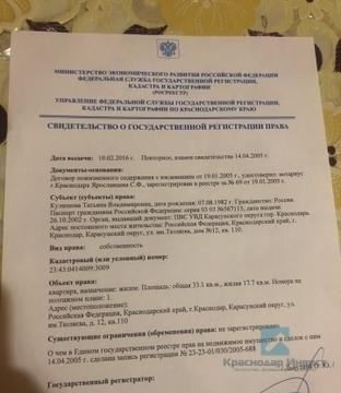 Продажа квартиры, Краснодар, Ул. Тюляева - Фото 3