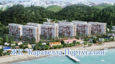Купить квартиру в Сочи. ЖК Каравелла Португалии.