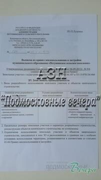 Горьковское ш. 99 км от МКАД, Леоново, Участок 350 сот. - Фото 2