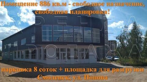 Здание свободного назначения 886кв.м,8сот. парковка, на Попова - Фото 1