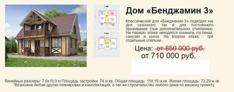 Продажа дачи, Белгород, 1 Салюта б-р. - Фото 5