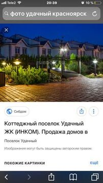 Продажа таунхауса, Красноярск, Улица Живописная - Фото 1