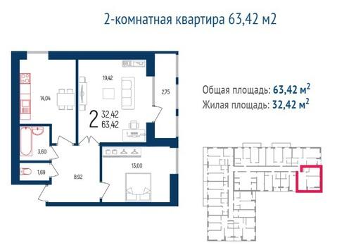 """2 ком кв 63.42м2 ЖК """"Маяк"""" г. Уфа ул. М. Жукова"""