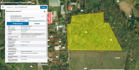 Продаётся бывший лагерь в Крыму «Горный ручей» участок 2,5762 га - Фото 5