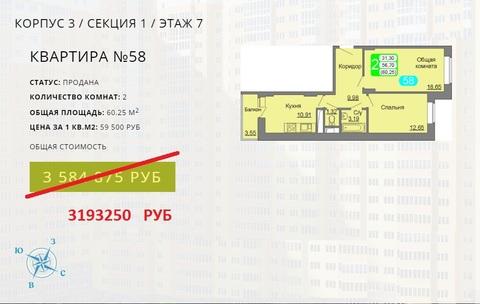 2-х комнатная квартира в новостройке, в г. Подольске - Фото 3