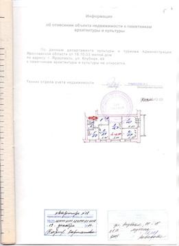 Продажа квартиры, Ярославль, Ул. Клубная - Фото 4