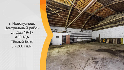 Объявление №57736025: Помещение в аренду. Новокузнецк, ул. ДОЗ, 19/17,