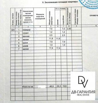 Продажа квартиры, Комсомольск-на-Амуре, Ул. Дзержинского - Фото 2