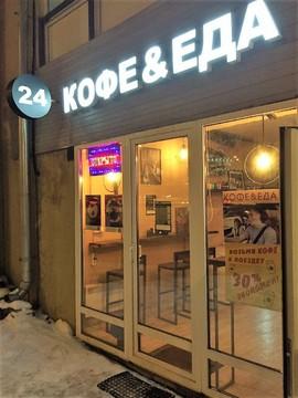 Срочно продам готовый бизнес! Кафе в Строгино! - Фото 1