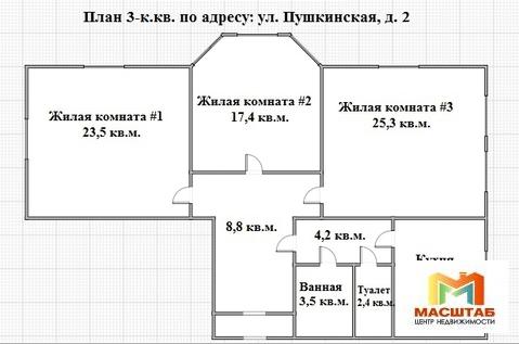 3-к.кв. Пушкинская, 2 - Фото 2