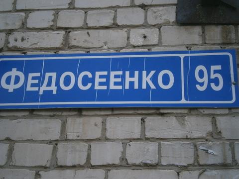Риэлтор. Хорошая Комната ул.Федосеенко Сормовский р-н - Фото 1