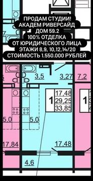 Объявление №61115315: Квартира 1 комн. Челябинск, Университетская Набережная ул., 59,