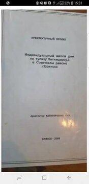 Продажа участка, Брянск, Пятницкий туп. - Фото 3