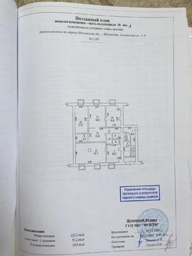 Продается помещение 137 кв.м. в г. Жуковский - Фото 2