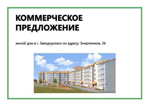 Продам 1 комнатную квартиру в новом доме. - Фото 4
