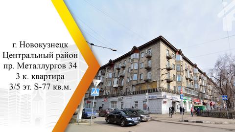 Продам 3-к квартиру, Новокузнецк город, проспект Металлургов 34 - Фото 1