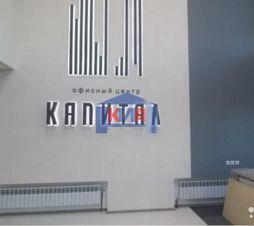 Продажа офиса, Красноярск, Ул. Молокова - Фото 2