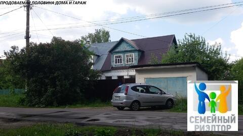 Продаётся половина дома со всеми коммуникациями - Фото 1