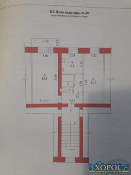 Продажа квартиры, Благовещенск, Ул. Пионерская - Фото 2