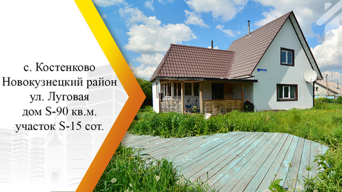 Продается дом. , Костенково, Луговая 2 - Фото 1