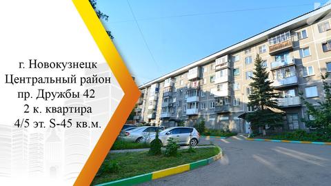 Продам 2-к квартиру, Новокузнецк город, проспект Дружбы 42 - Фото 1