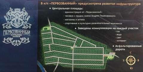 Продажа участка, Новоподклетное, Рамонский район - Фото 3