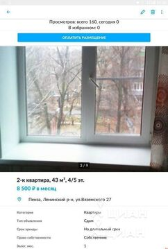 Аренда квартиры, Пенза, Ул. Вяземского - Фото 2